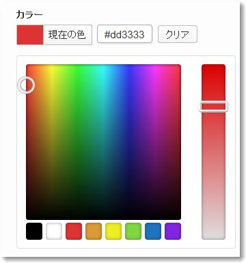 カラーパレットで簡単にサイトカラーを変更することができます。