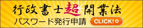 ユーザー名・パスワード発行申請フォーム